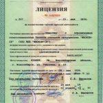 лицензия1