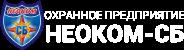НЕОКОМ-СБ охранное предприятие в Новосибирске